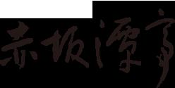 赤坂の個室接待・宴会・お祝いの席で和食・ステーキなら赤坂潭亭